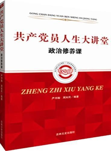 共产党员人生大讲堂 政治修养课