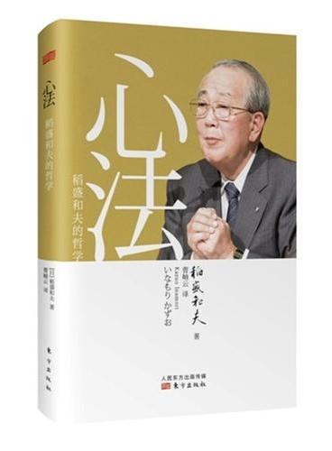 """心法:稻盛和夫的哲学(精装版)(""""经营之圣""""稻盛和夫最新作品。镜鉴日本经济发展历程,为我所用。经营需要斗魂,斗魂以德为本。)"""