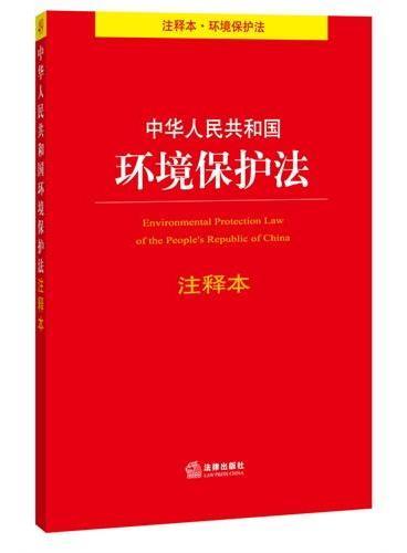 中华人民共和国环境保护法注释本