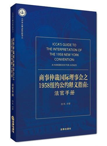 商事仲裁国际理事会之1958纽约公约释义指南:法官手册