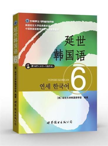 延世韩国语6(含MP3光盘)(延世大学韩国语经典教材系列,新版《韩国语教程》,全彩印刷)