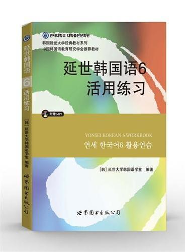 延世韩国语6活用练习(含MP3)(《延世韩国语6》配套练习册,延世大学韩国语经典教材系列)