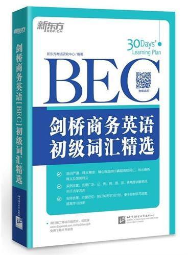 剑桥商务英语(BEC)初级词汇精选(30天牢固掌握BEC初级词汇,考场、职场全hold住)--新东方大愚英语学习丛书