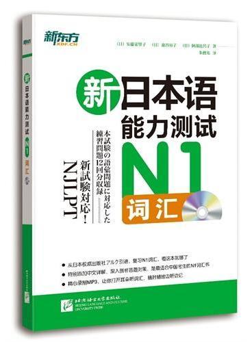 新日本语能力测试N1词汇(附MP3)(引自日本权威出版社,特别添加中文详解,复习N1词汇专项,有这本就够了)--新东方大愚日语学习丛书