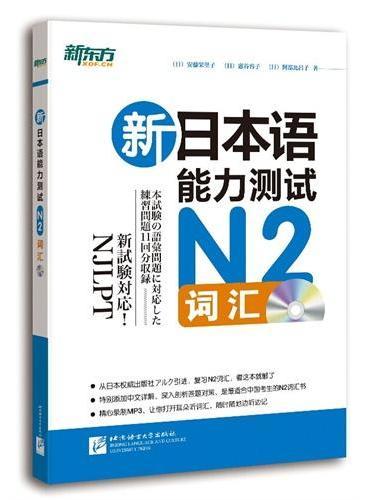 新日本语能力测试N2词汇(附MP3)(引自日本权威出版社,特别添加中文详解,复习N2词汇专项,有这本就够了)--新东方大愚日语学习丛书
