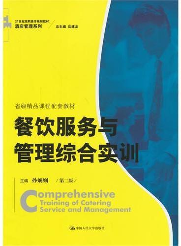 餐饮服务与管理综合实训(第二版)(21世纪高职高专规划教材·酒店管理系列)