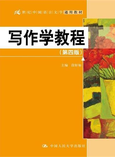 写作学教程(第四版)(21世纪中国语言文学通用教材)