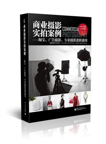 商业摄影实拍案例——淘宝、广告摄影、专业摄影进阶通用(全彩)