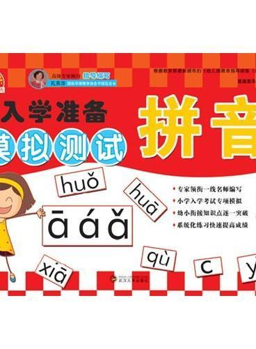 入学准备模拟测试:拼音1