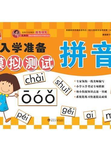 入学准备模拟测试:拼音2