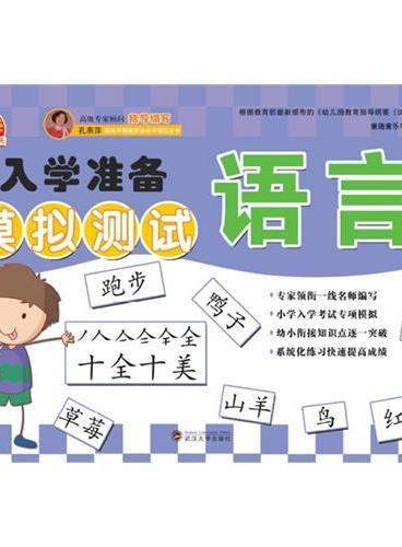 入学准备模拟测试:语言2