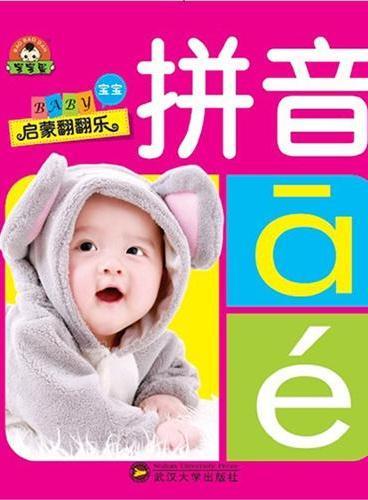 (宝宝蛋)宝宝启蒙翻翻乐:拼音