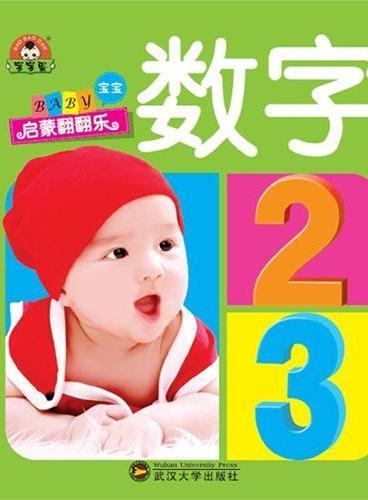 (宝宝蛋)宝宝启蒙翻翻乐:数字