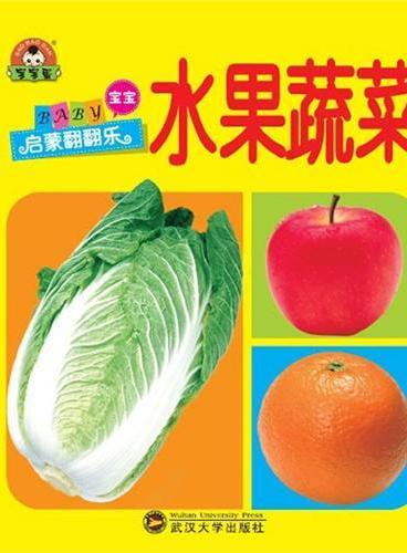 (宝宝蛋)宝宝启蒙翻翻乐:水果蔬菜