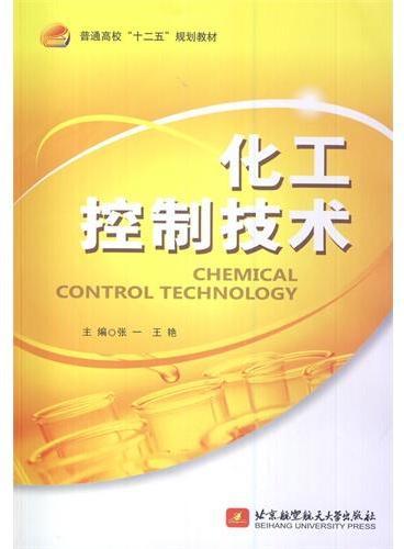 化工控制技术(十二五)