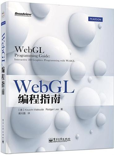 WebGL编程指南(可交互3D图形编程第一书 国内第一社区、第一商用网站鼎力推荐 Amazon五星畅销 )