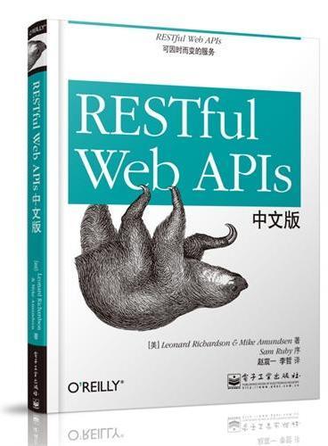 RESTful Web APIs中文版(REST最新动向 超媒体+API战术与战例 国内倡导者作序推荐)