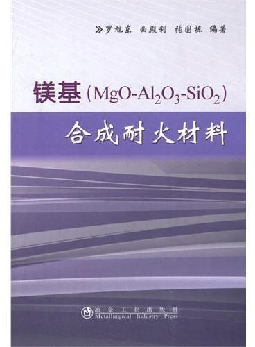 镁基(MgO-Al2O3-SiO2)合成耐火材料\罗旭东