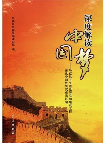深度解读中国梦——马克思主义理论研究和建设工程 深化中国梦研究成果汇编
