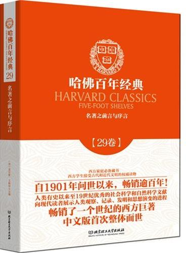哈佛百年经典第29卷:名著之前言与序言