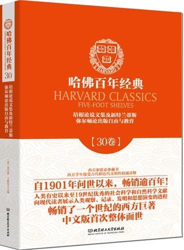 哈佛百年经典第30卷:培根论说文集及新特兰蒂斯 弥尔顿论出版自由与教育