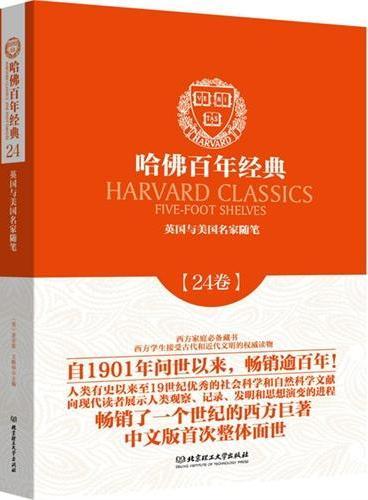 哈佛百年经典第24卷:英国与美国名家随笔