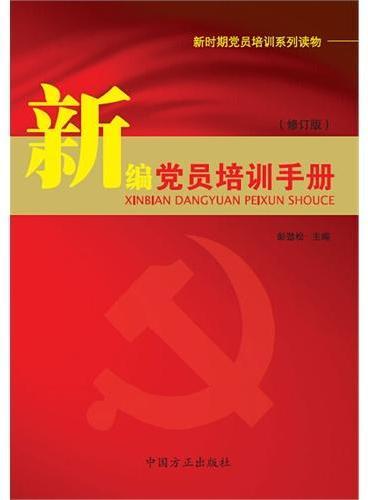新编党员培训手册(修订版)