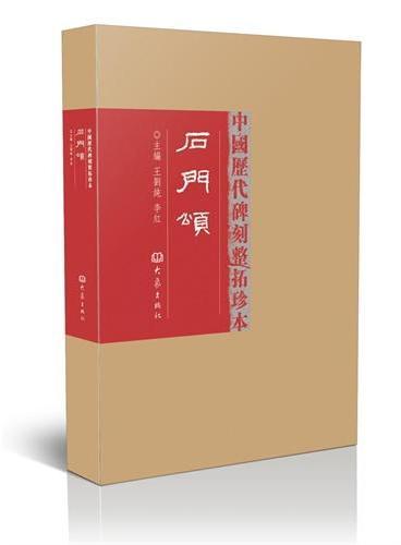 中国历代碑刻整拓珍本第一辑(共10种):石门颂