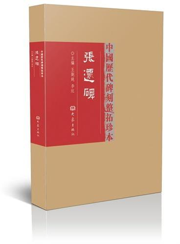 中国历代碑刻整拓珍本第一辑(共10种):张迁碑