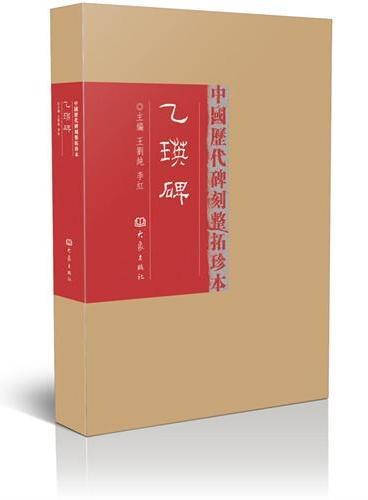 中国历代碑刻整拓珍本第一辑(共10种):乙瑛碑