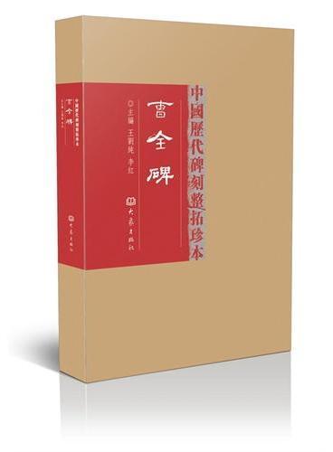 中国历代碑刻整拓珍本第一辑(共10种):曹全碑