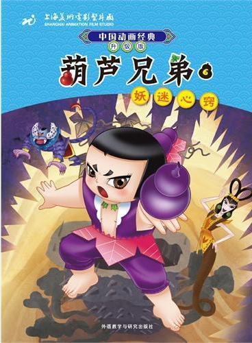 中国动画经典升级版:葫芦兄弟6妖迷心窍