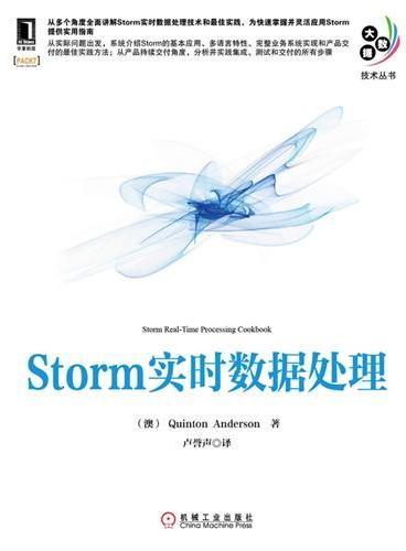 Storm实时数据处理(从多个角度全面讲解Storm实时数据处理技术和最佳实践,为快速掌握并灵活应用Storm提供实用指南)