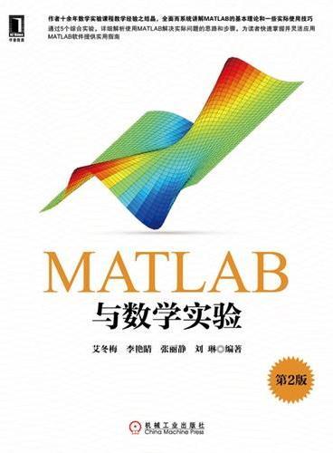 MATLAB与数学实验(第2版,高等院校理工类数学规划教材)