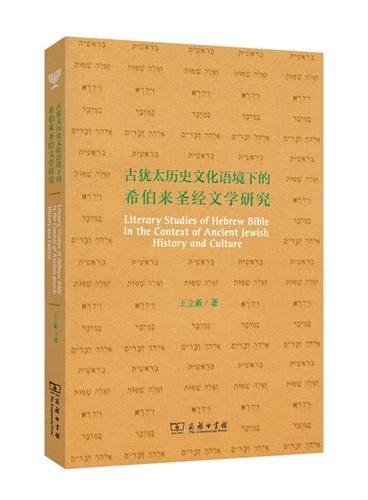 古犹太历史文化语境下的希伯来圣经文学研究