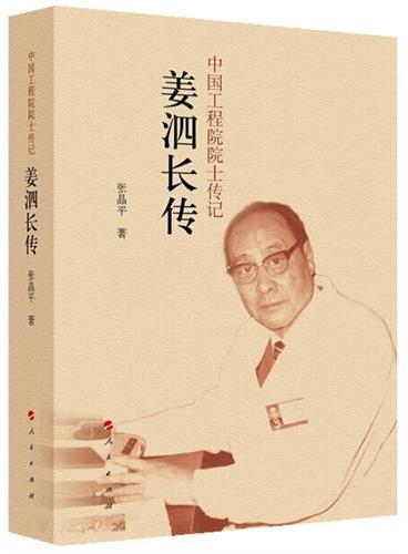 姜泗长传(中国工程院院士传记系列丛书)