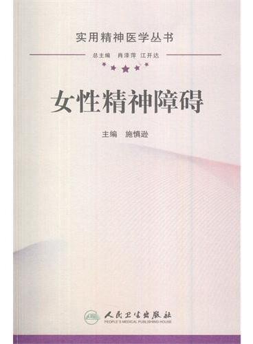 实用精神医学丛书·女性精神障碍