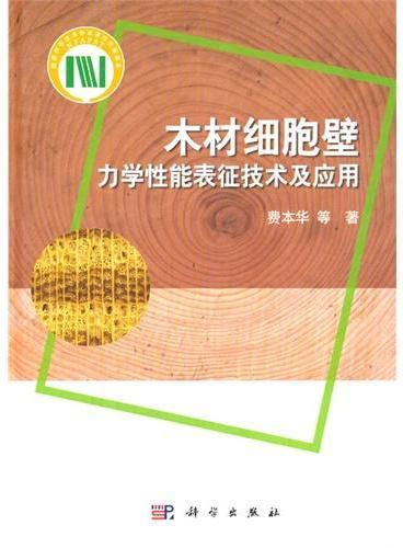 木材细胞壁力学性能表征技术及应用