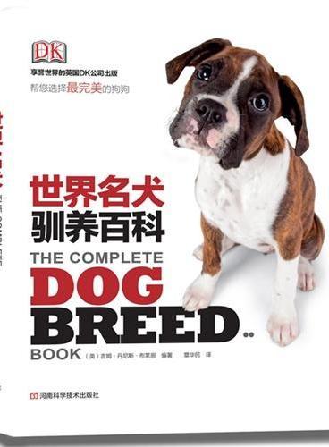 DK世界名犬驯养百科