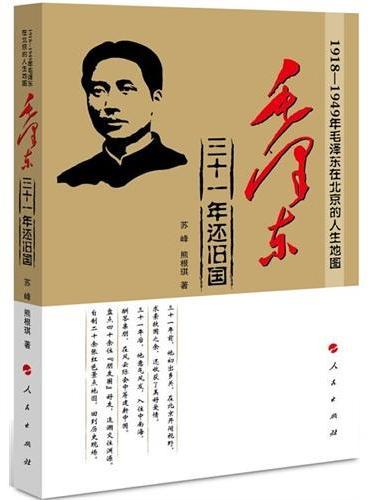 毛泽东:三十一年还旧国