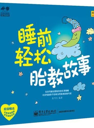 睡前轻松胎教故事(全彩)