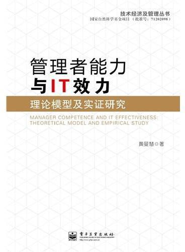 管理者能力与IT效力:理论模型及实证研究