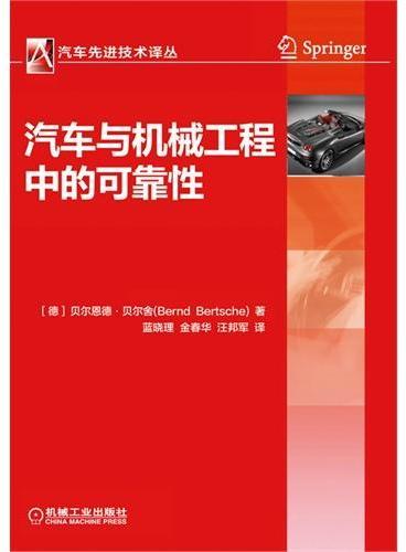 汽车与机械工程中的可靠性