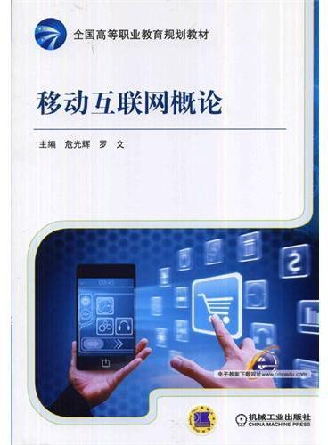 移动互联网概论(全国高等职业教育规划教材)