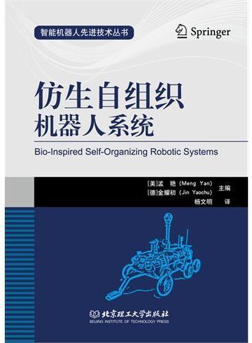 仿生自组织机器人系统