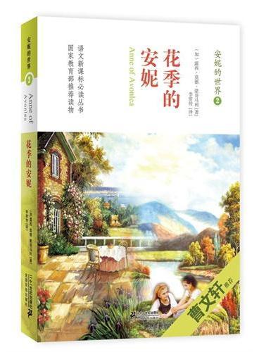 安妮的世界 2 花季的安妮 曹文轩倾情作序荐读