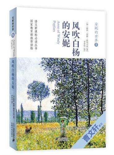 安妮的世界 5 风吹白杨的安妮 曹文轩倾情作序荐读