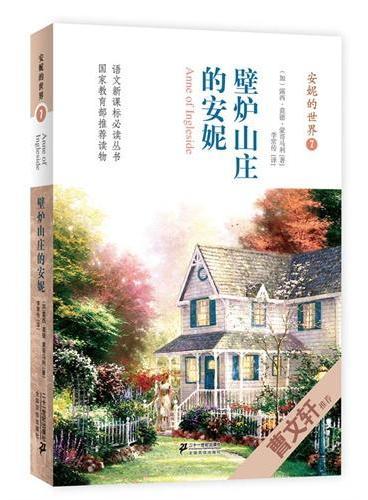安妮是世界 7 壁炉山庄的安妮 曹文轩倾情作序荐读