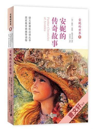 安妮的世界 8 安妮的传奇故事 曹文轩倾情作序荐读
