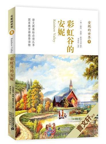 安妮的世界 9 彩虹谷的安妮 曹文轩倾情作序荐读